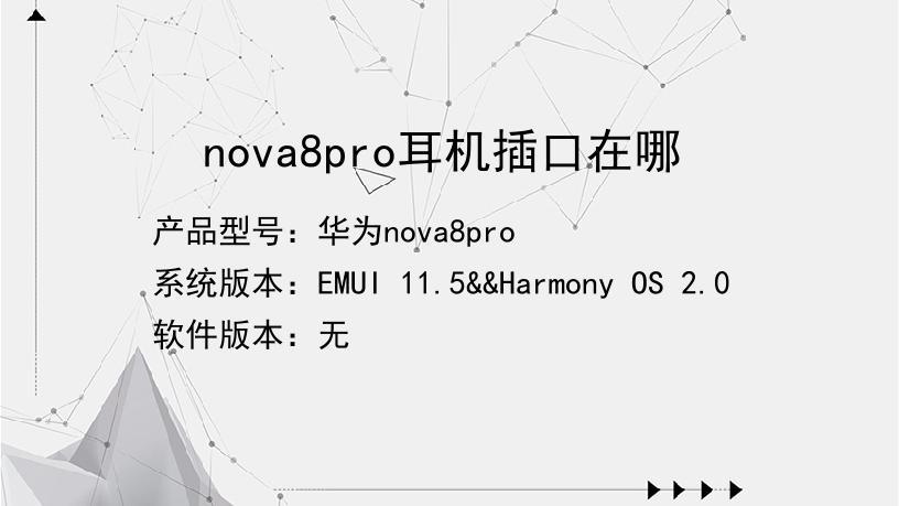 nova8pro耳机插口在哪