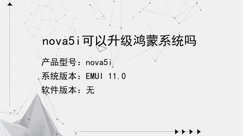 nova5i可以升级鸿蒙系统吗