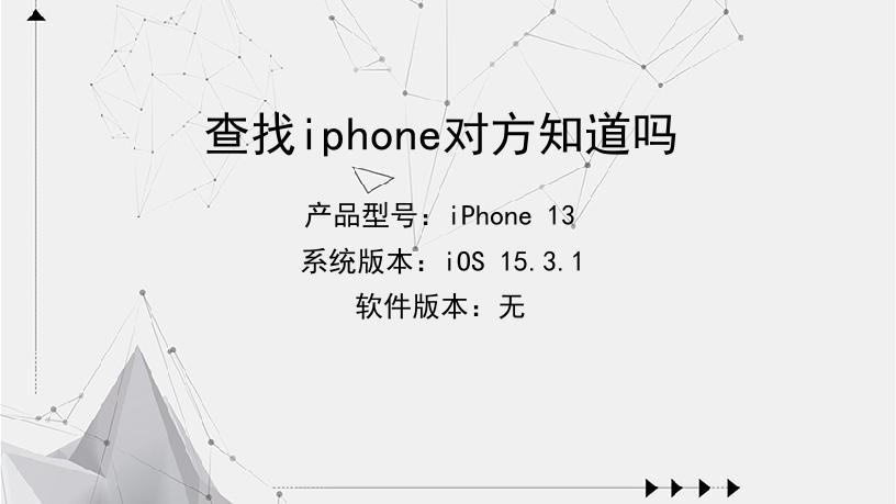 查找iphone对方知道吗