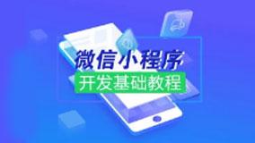 微信小程序开发基础教程